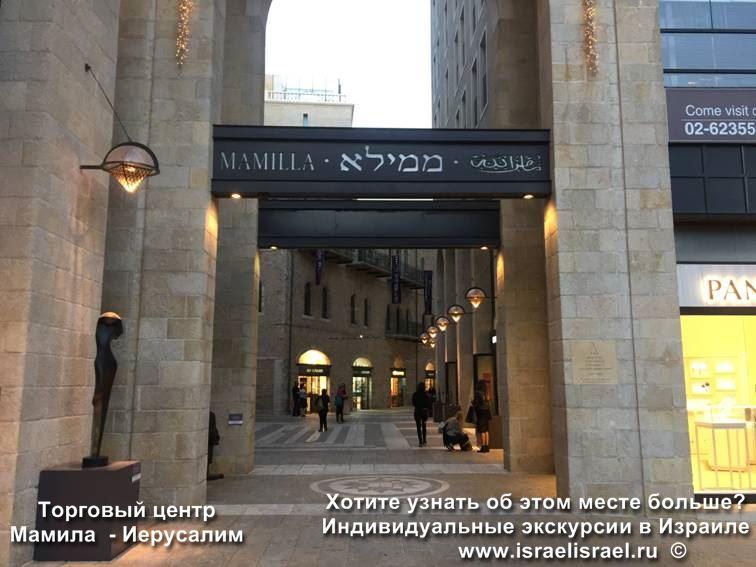 Иерусалим район Мамила Торговый центр в Иерусалиме Мамила возле Яффских ворот
