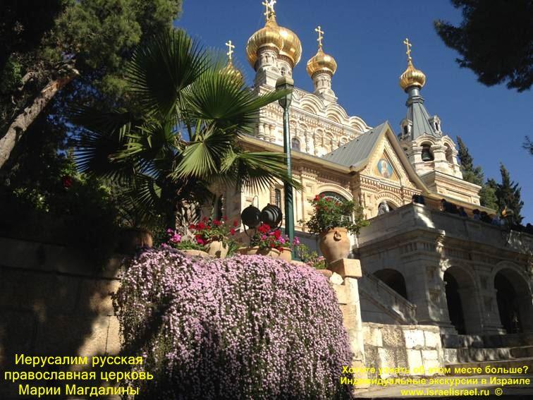 Крещение в монастыре Марии Магдалины в Иерусалиме, Елеонский склон.