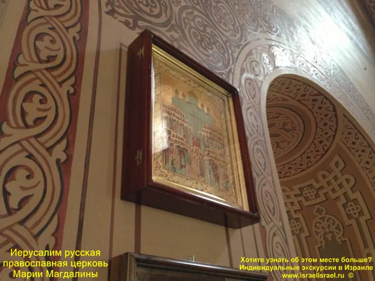 The Moscow Patriarchate in Jerusalem