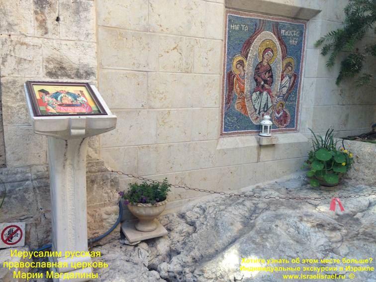 Valiantas of Mary Magdalene Jerusalem