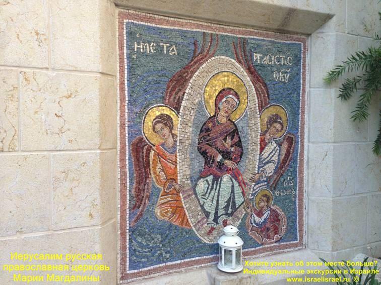 Библейское место Иерусалим русская церковь