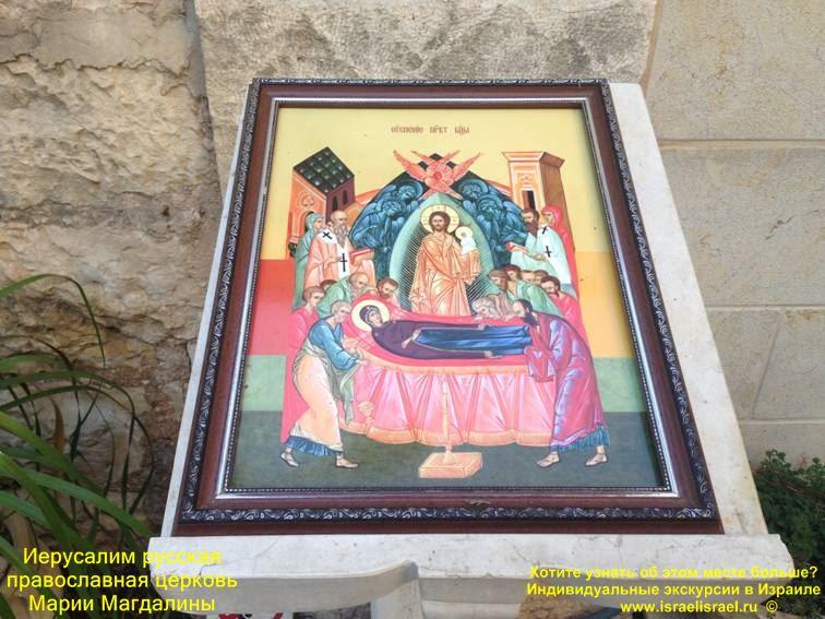 Мария сбрасывает пояс церковь в Иеруслаиме
