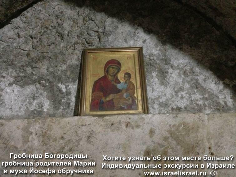 Гробница Йосефа обручника Иерусалим