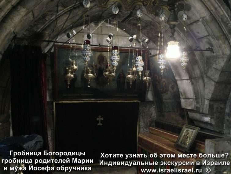Гробница мужа Марии
