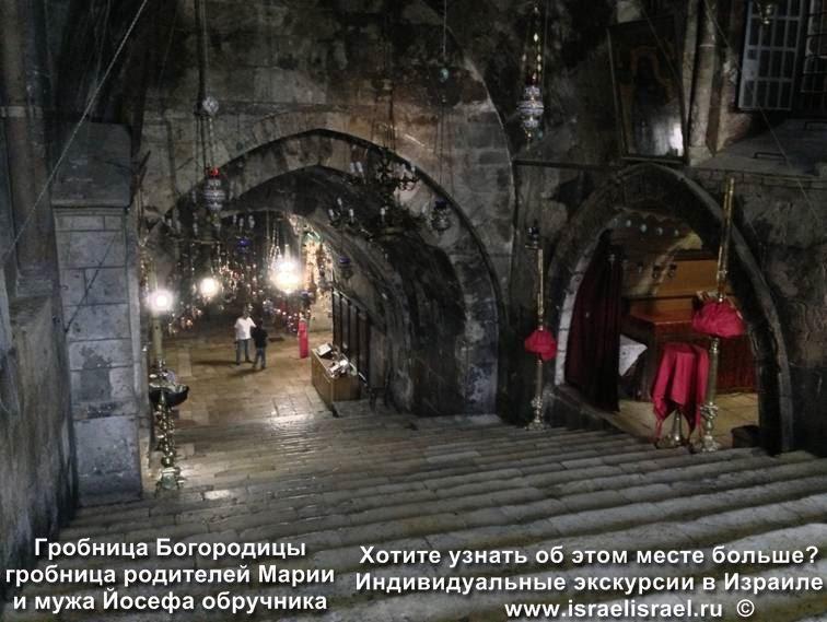Могила Богородицы на Масличной горе