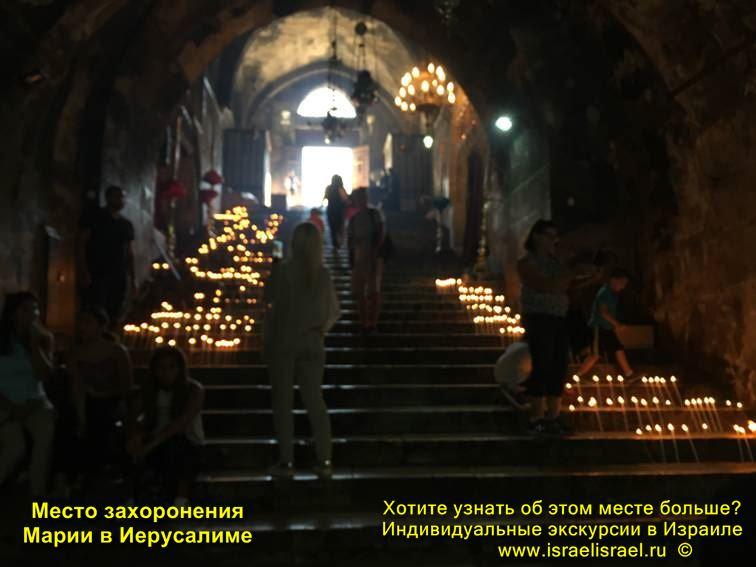 Армяно Греческое захоронение Марии Иерусалим