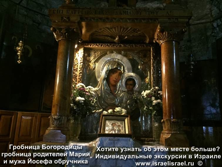 Pray at the Tomb of the Virgin Mary