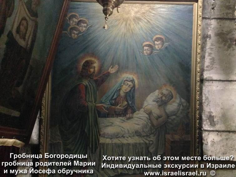Гробница родителей Марии