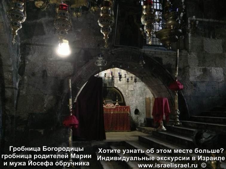 Гробница Девы Марии Иерусалим