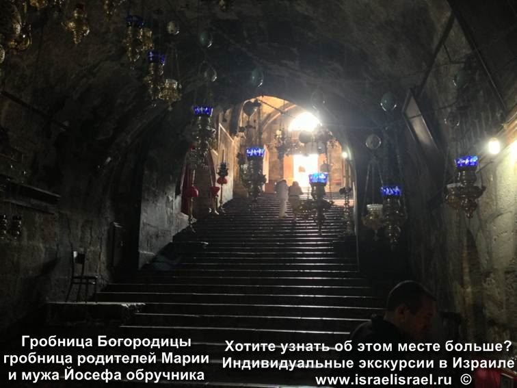 Могила Богоматери Иерусалим
