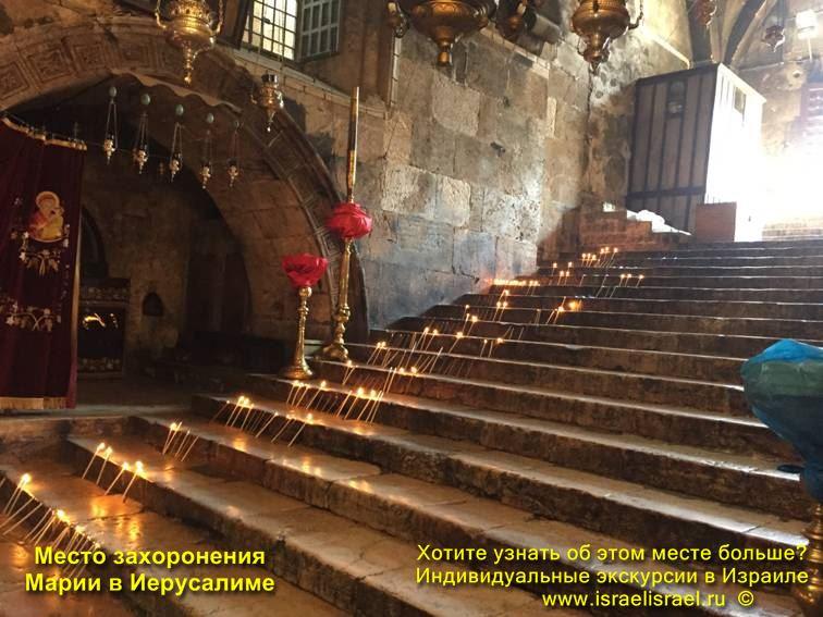 Место захоронение Марии в Иерусалиме