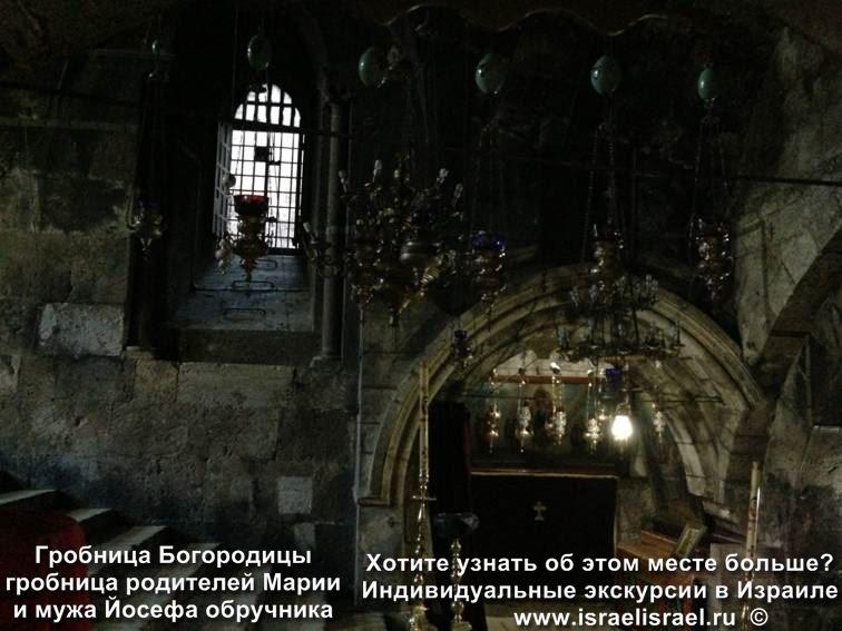 Гробница Иакима Иерусалим
