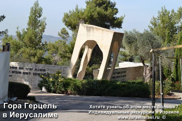 Zeev Jabotinsky tomb Mount Herzl
