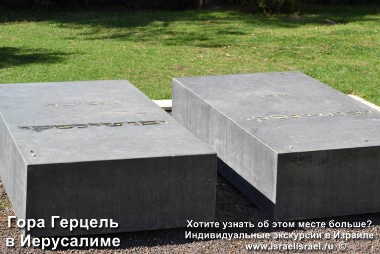 Har Herzl Cemetery
