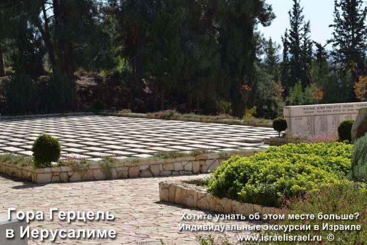 Herzl Mount Jerusalem