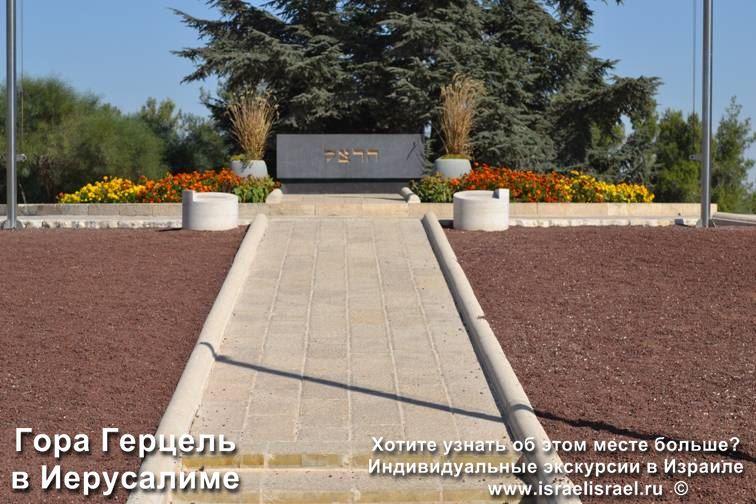 Переса похоронили на горе Герцля