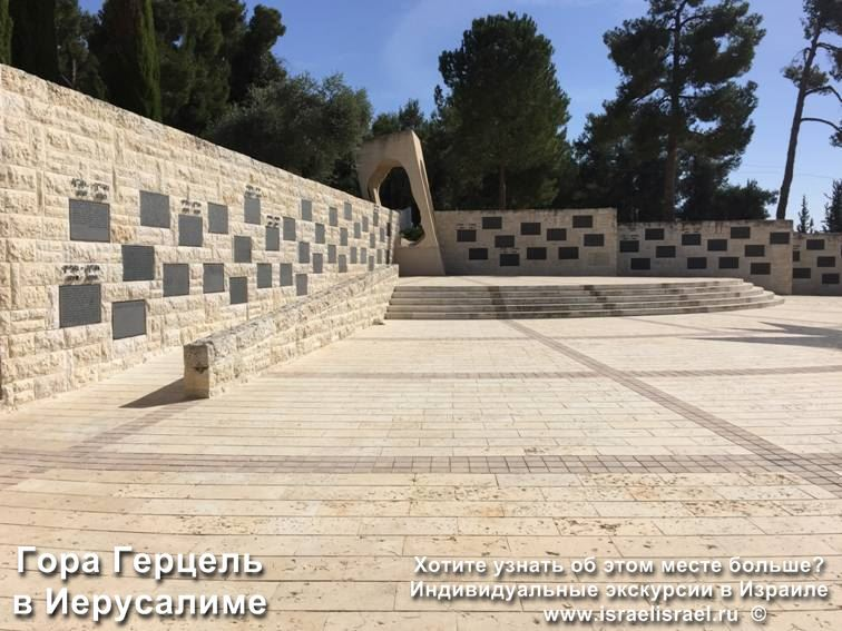 Mount Herzl Jerusalem Israel