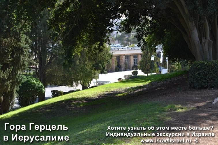 Мемориал на горе Герцля