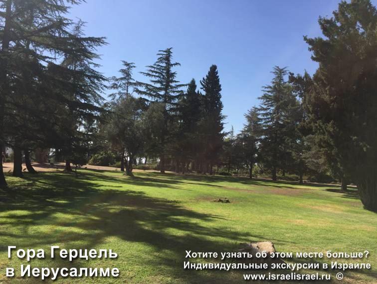 гора герцль Ицхак Рабин
