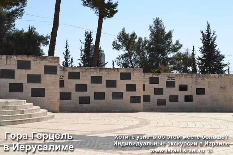 Herzl's Grave Mt. Herzl Jerusalem