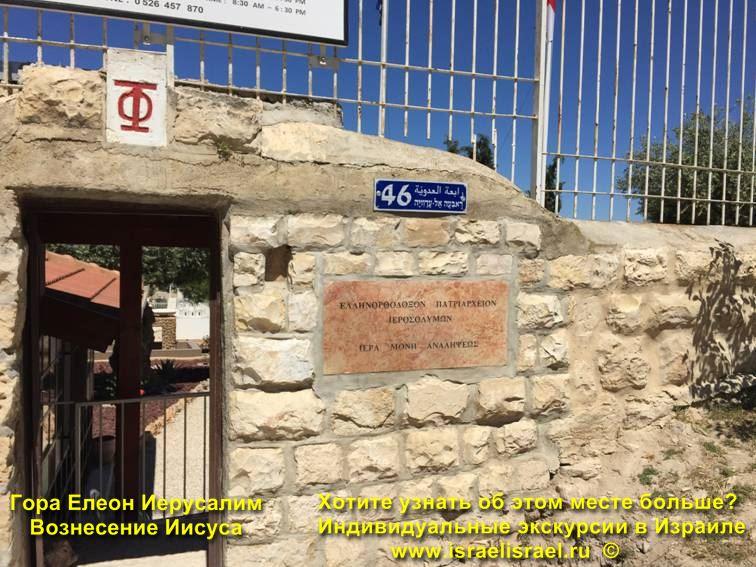 Иерусалим вознесение Иисуса