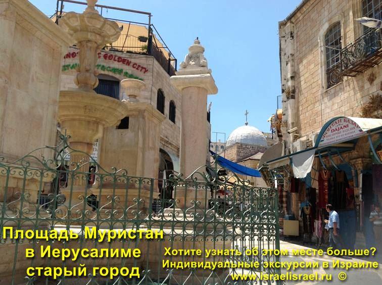Историческое место в Иерусалиме