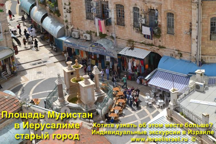 Jerusalem is the old city of Muristan