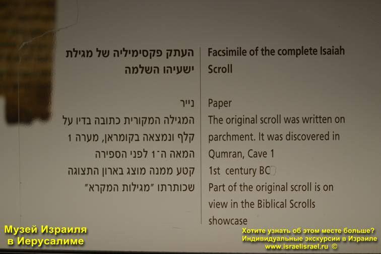 Israeli Museum