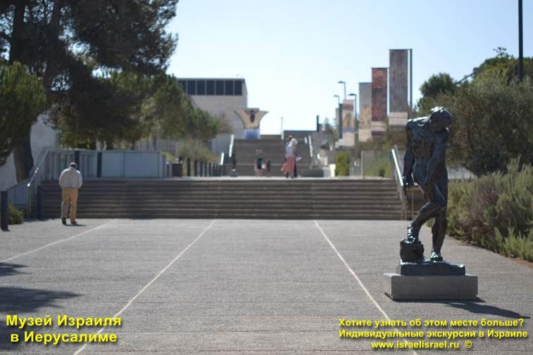 музей израиля отзывы