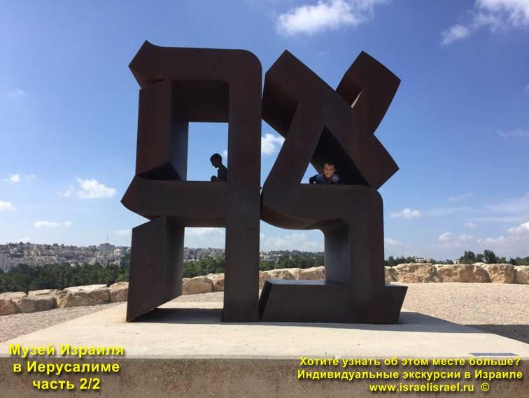израиль музей яд вашем