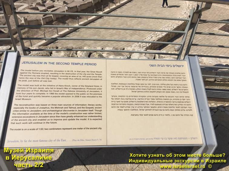 музей израиля в иерусалиме часы работы