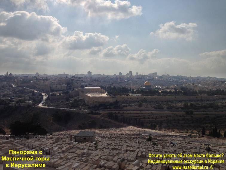 елеонская гора в иерусалиме