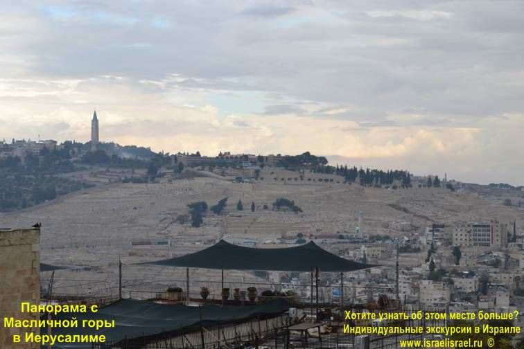 Mount of Olives photo