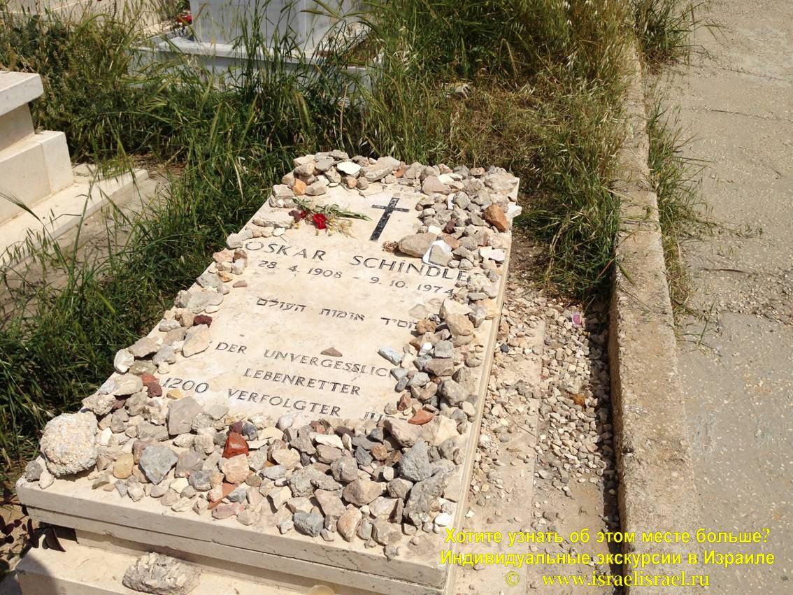Оскар Шиндлер, захоронение на Сионской горе в Иерусалиме Частные и Индивидуальные экскурсии в Израиле для всей семьи