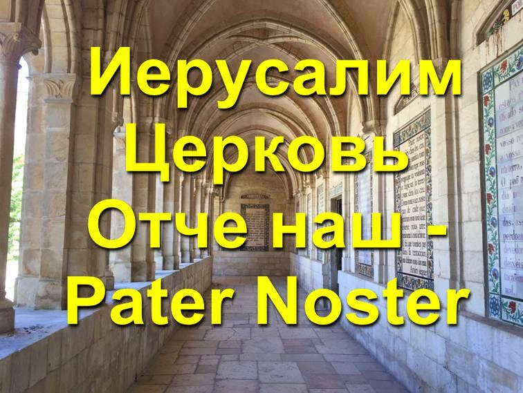 Церковь Отче Наш на Масличной горе