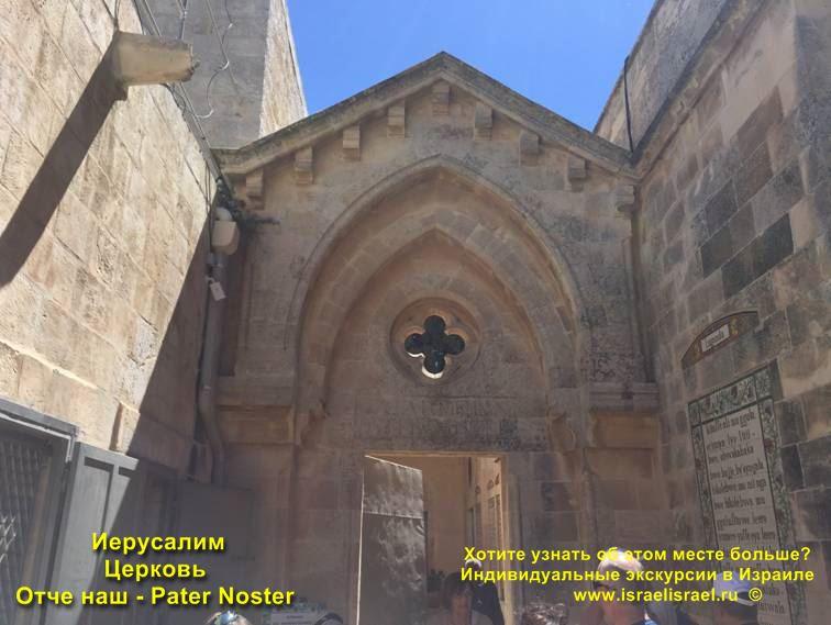 ИЗРАИЛЬ Иерусалим Церковь Отче наш