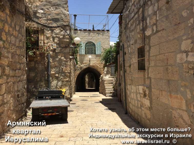Armenian churches of Israel