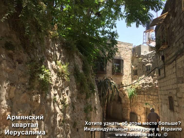 Гора Арарат - Армяне в Иерусалиме
