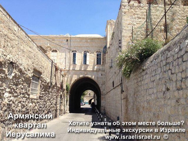 Armenian temple in Jerusalem