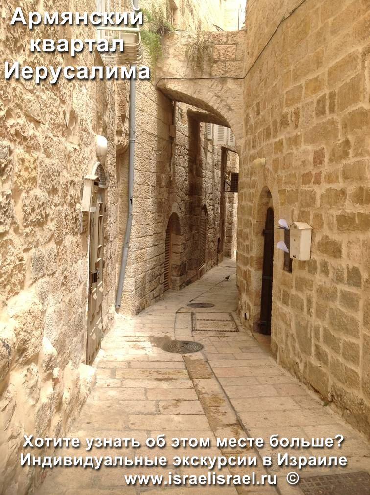 Экскурсии с гидом по армянскому кварталу в Иерусалиме