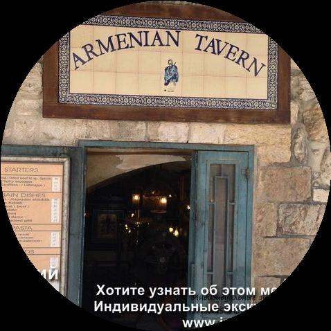 Экскурсии армянский квартал Иерусалим