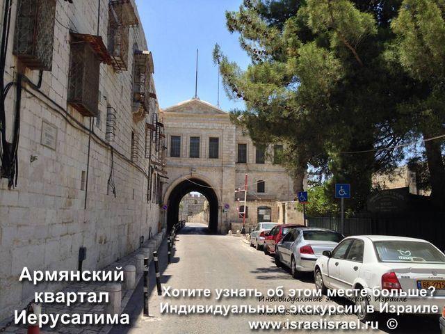 иерусалим армянская церковь
