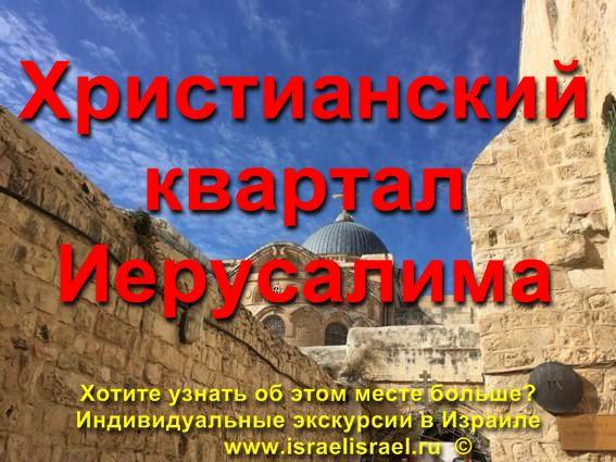 Христианский квартал Иерусалима