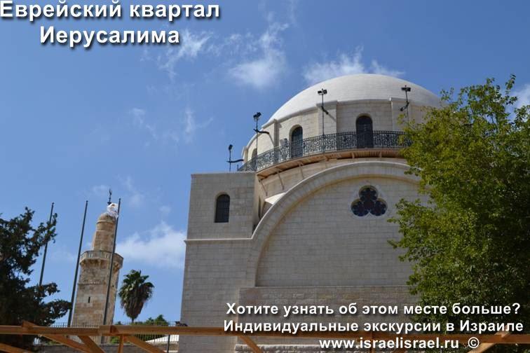 Ekskursiya Yevreyskiy kvartal v Iyerusalime