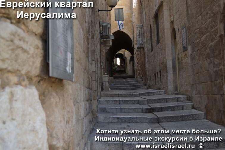 putevoditel' po Iyerusalimu skachat' besplatno