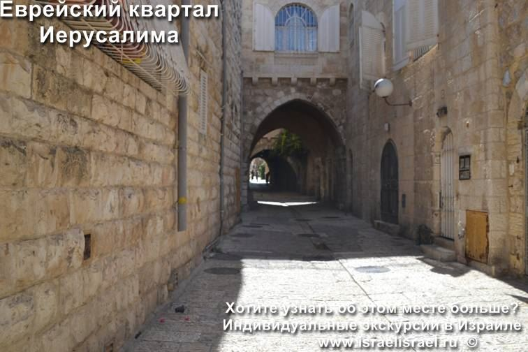 Yevreyskiy kvartal Starogo goroda v Iyerusalime