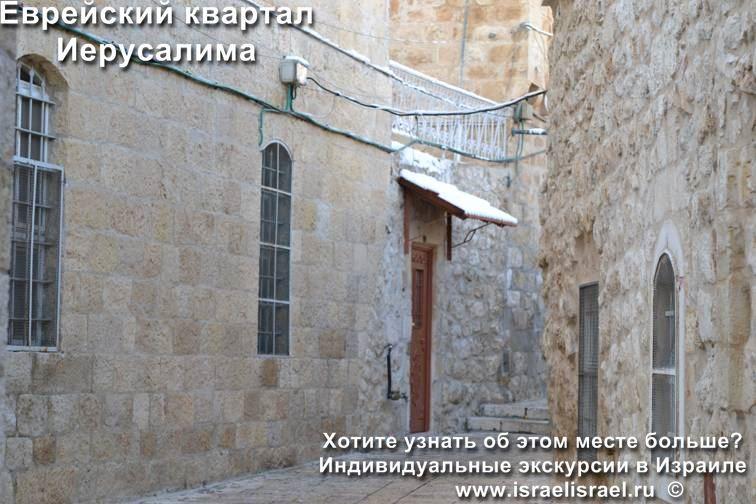 Razmer yevreyskogo kvartala v Iyerusalime