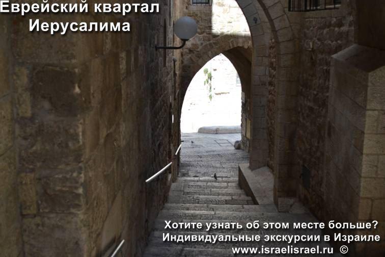 Жилой город Иерусалим старый город