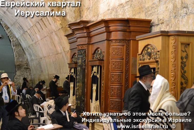 Еврейский квартал Старого города в Иерусалиме