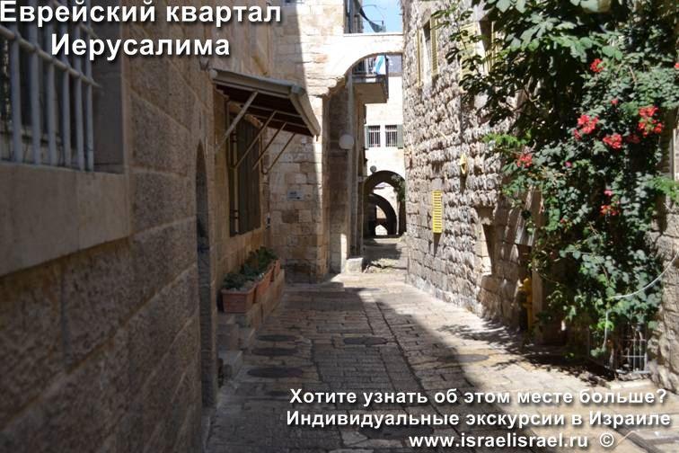 самостоятельная прогулка по иерусалиму